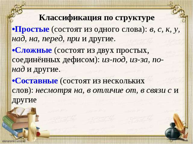 Классификация по структуре Простые (состоят из одного слова):в, с, к, у, над...