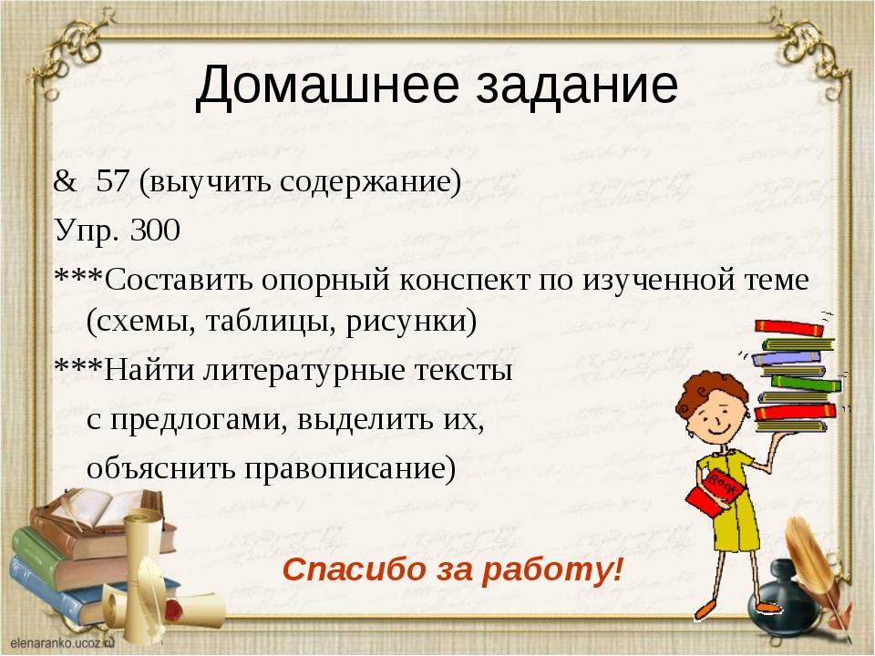 Домашнее задание & 57 (выучить содержание) Упр. 300 ***Составить опорный конс...