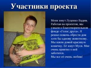 Участники проекта Меня зовут Луценко Вадим. Работая на проектом, мы узнали о