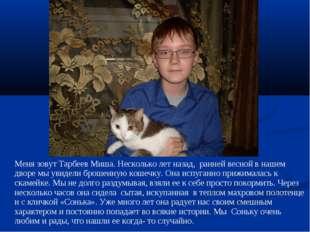Меня зовут Тарбеев Миша. Несколько лет назад, ранней весной в нашем дворе мы