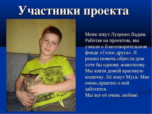 Участники проекта Меня зовут Луценко Вадим. Работая на проектом, мы узнали о...