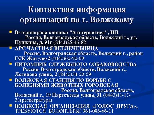 """Контактная информация организаций по г. Волжскому Ветеринарная клиника """"Альт..."""