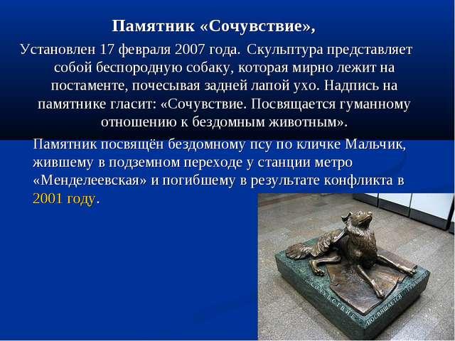 Памятник «Сочувствие», Установлен 17 февраля 2007 года. Скульптура представл...