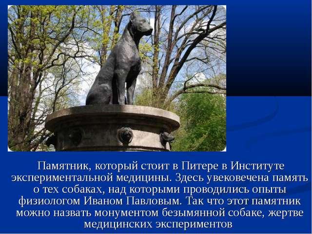 Памятник, который стоит в Питере в Институте экспериментальной медицины. Зде...