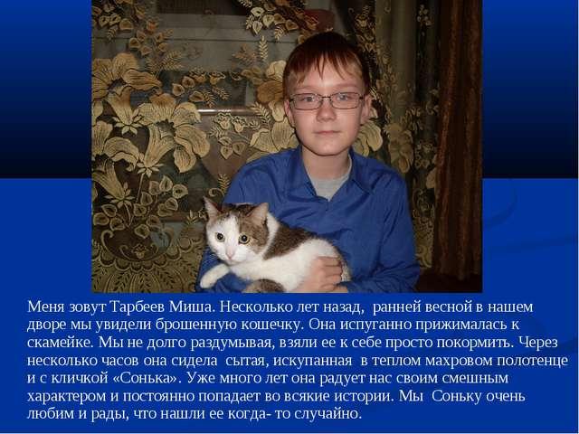 Меня зовут Тарбеев Миша. Несколько лет назад, ранней весной в нашем дворе мы...
