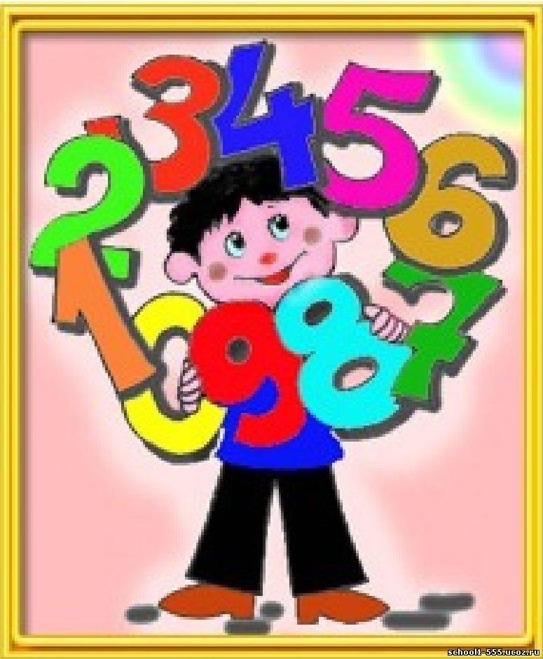 Весёлая математика для дошкольников - Большой архив учебников