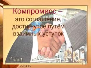 Компромисс – это соглашение, достигнутое путём взаимных уступок