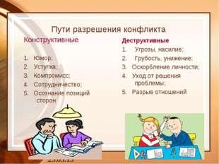 Пути разрешения конфликта Конструктивные 1. Юмор; 2. Уступка; 3. Компромисс;