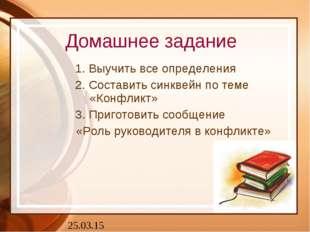 Домашнее задание 1. Выучить все определения 2. Составить синквейн по теме «Ко