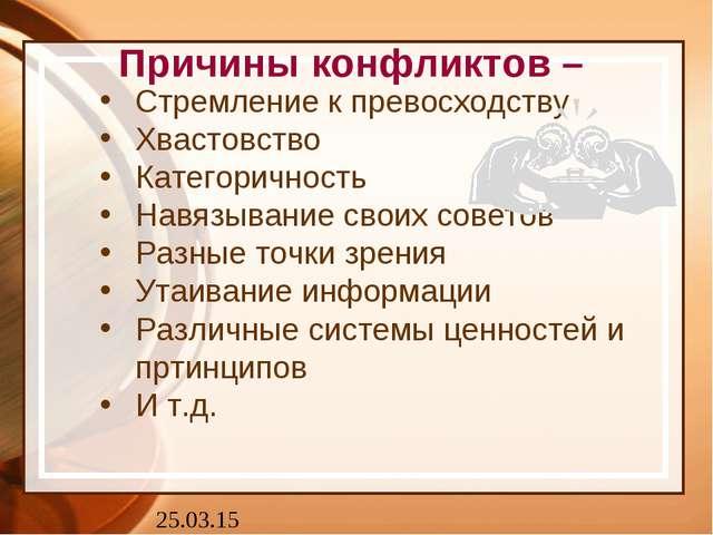 Причины конфликтов – Стремление к превосходству Хвастовство Категоричность На...