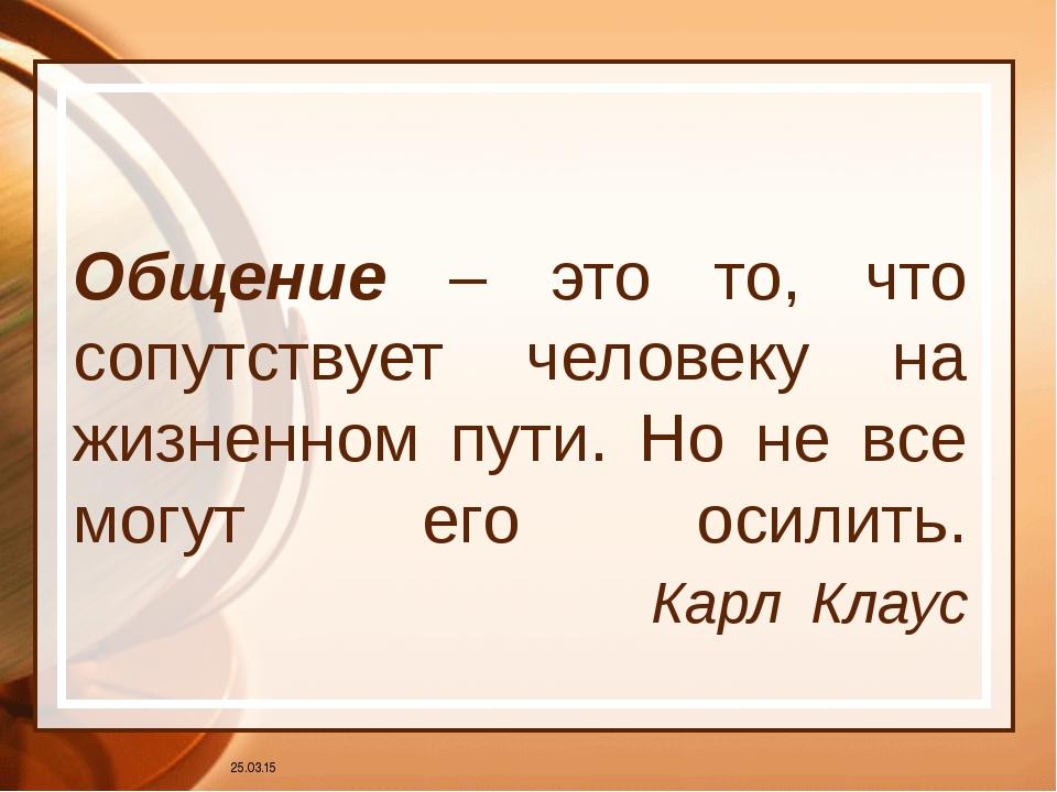 Общение – это то, что сопутствует человеку на жизненном пути. Но не все могут...