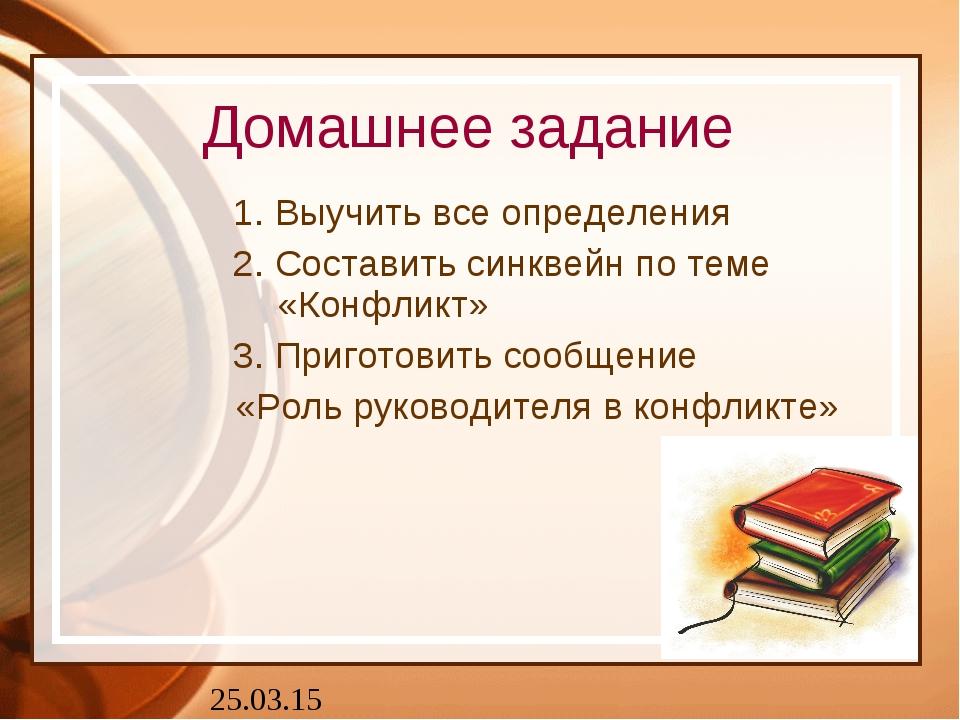 Домашнее задание 1. Выучить все определения 2. Составить синквейн по теме «Ко...
