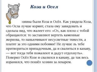 Коза и Осел У хозяина были Коза и Осёл. Как увидела Коза, что Осла лучше ко