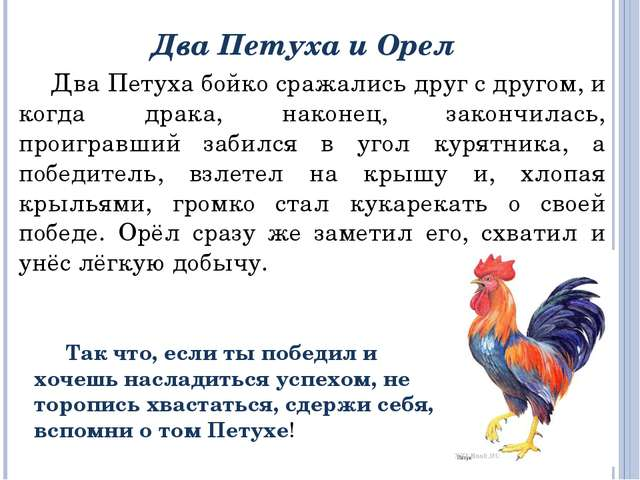 Два Петуха и Орел Два Петуха бойко сражались друг с другом, и когда драка,...