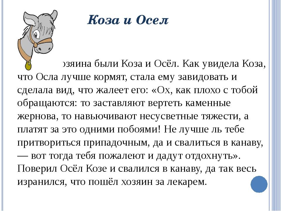 Коза и Осел У хозяина были Коза и Осёл. Как увидела Коза, что Осла лучше ко...