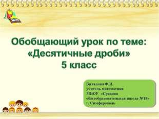 Билялова Ф.И. учитель математики МБОУ «Средняя общеобразовательная школа №18