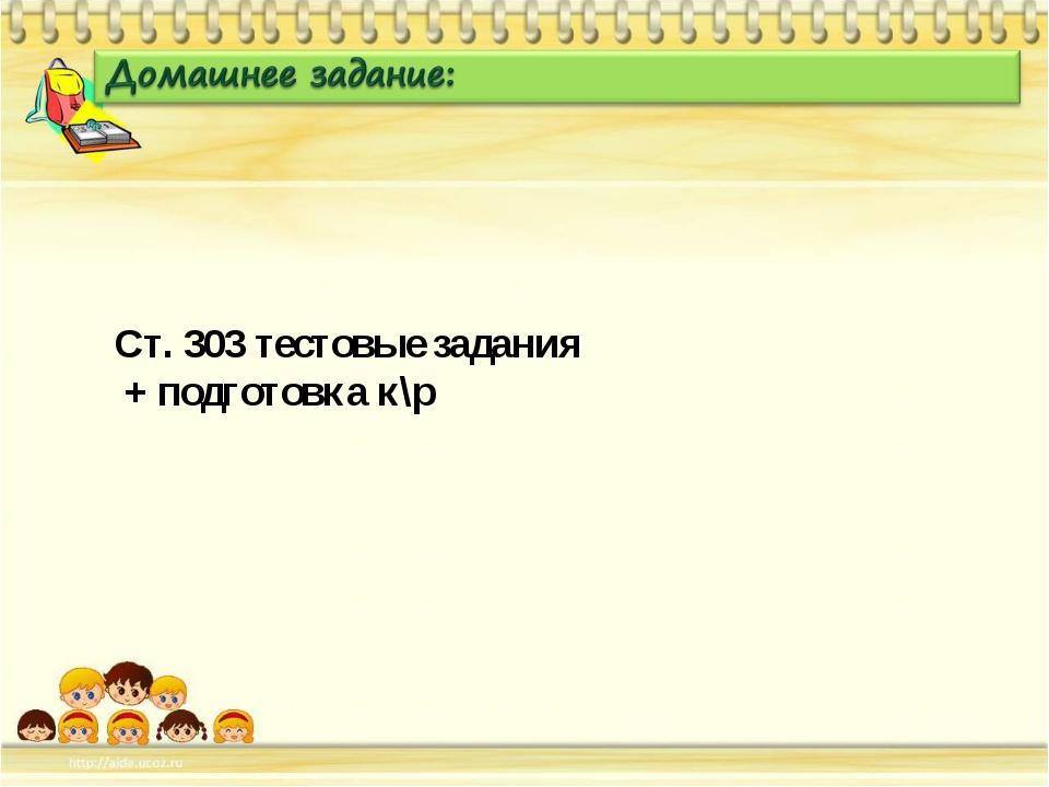 Ст. 303 тестовые задания + подготовка к\р