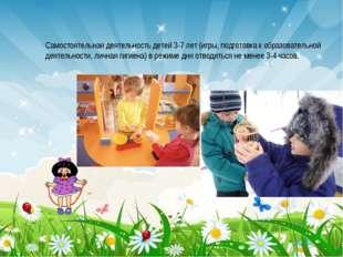 Самостоятельная деятельность детей 3-7 лет (игры, подготовка к образовательн