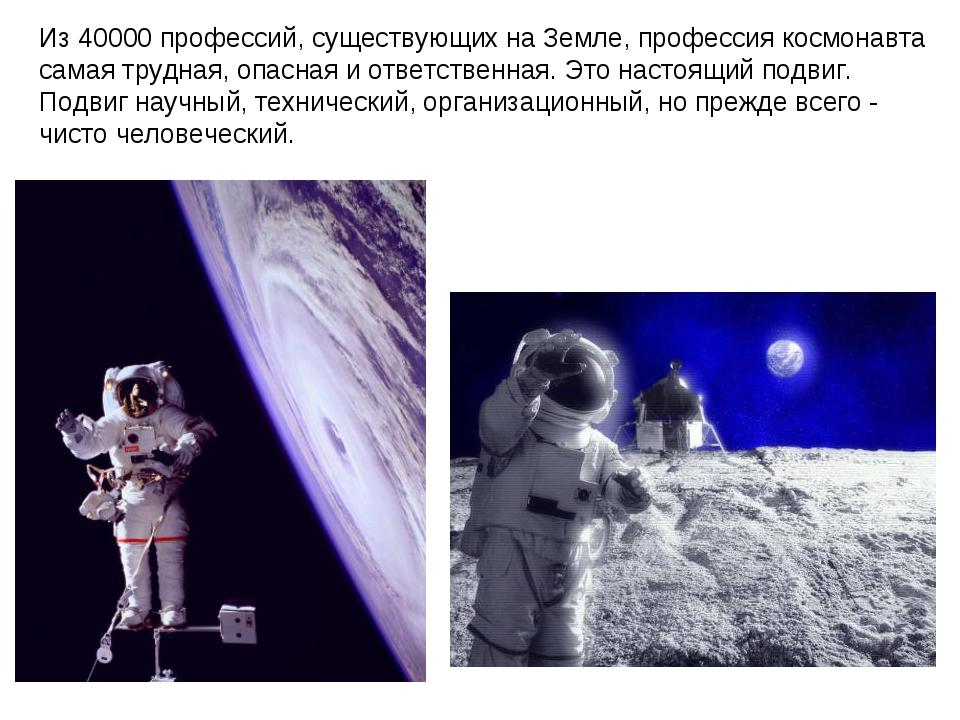 Из 40000 профессий, существующих на Земле, профессия космонавта самая трудная...