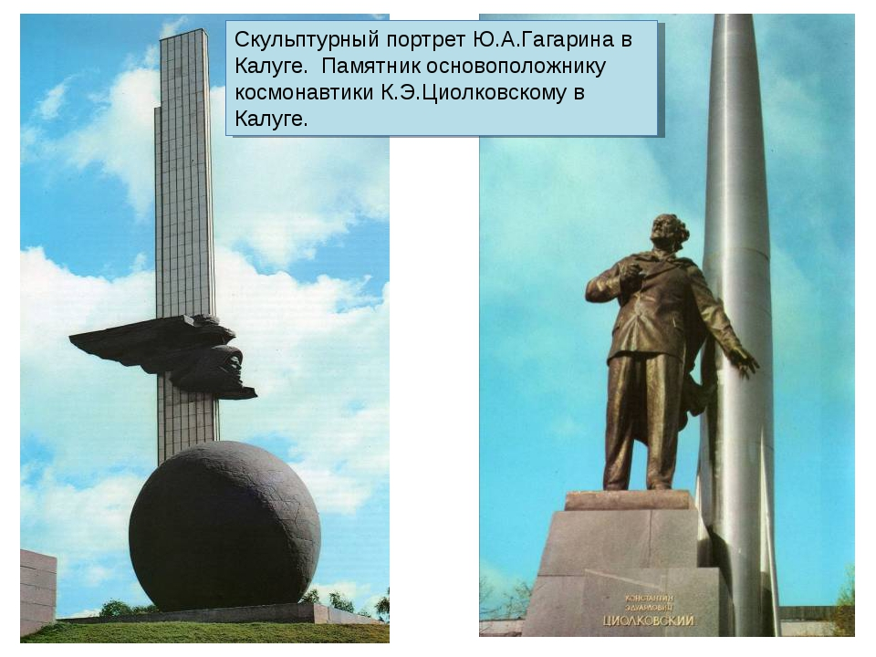 Скульптурный портрет Ю.А.Гагарина в Калуге. Памятник основоположнику космонав...
