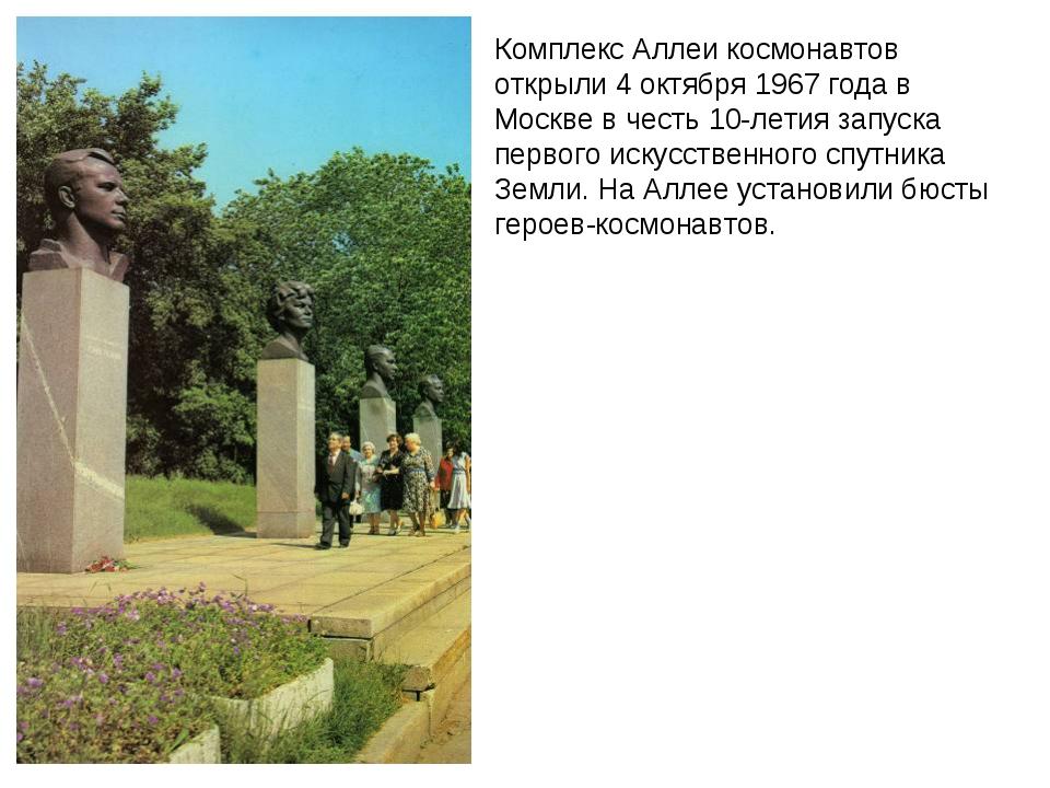 Комплекс Аллеи космонавтов открыли 4 октября 1967 года в Москве в честь 10-ле...