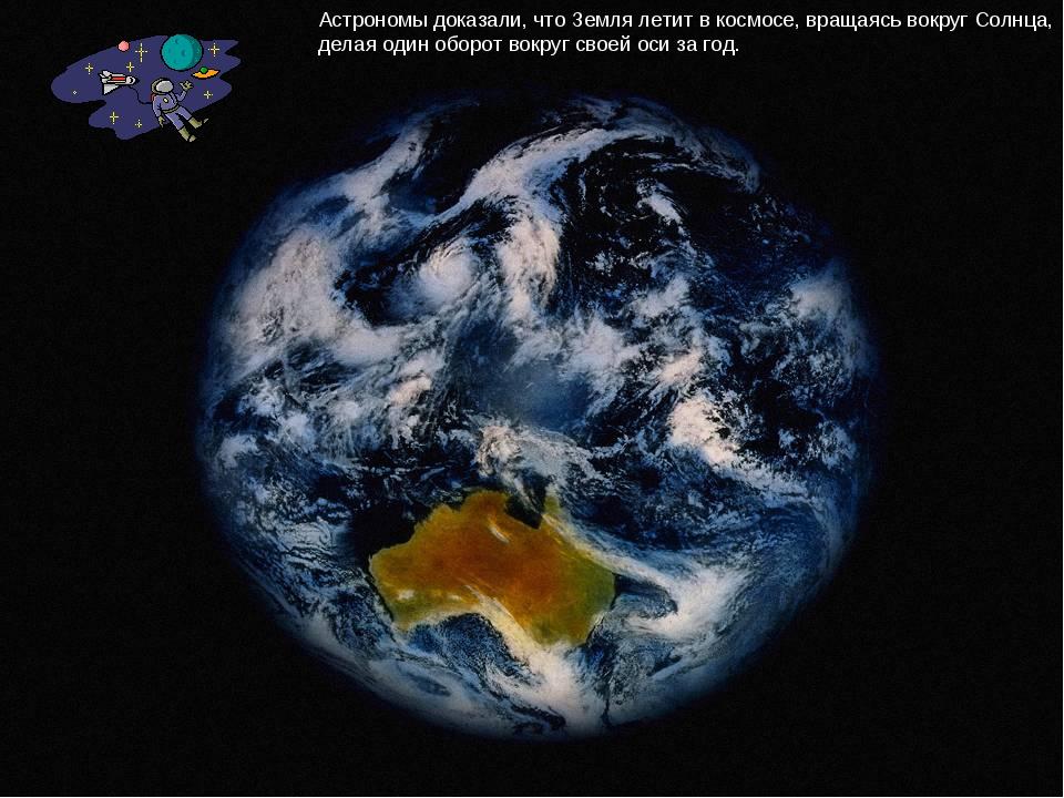 Астрономы доказали, что Земля летит в космосе, вращаясь вокруг Солнца, делая...