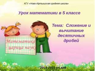КГУ «Ново-Иртышская средняя школа» Урок математики в 5 классе Тема: Сложение