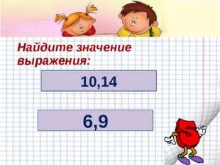 Найдите значение выражения: (4,8+3,4)-(5,2-3,9) 4,15+8,42-(5,85-3,42) 2,43 1