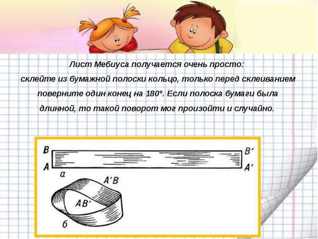 Лист Мебиуса получается очень просто: склейте из бумажной полоски кольцо, то...
