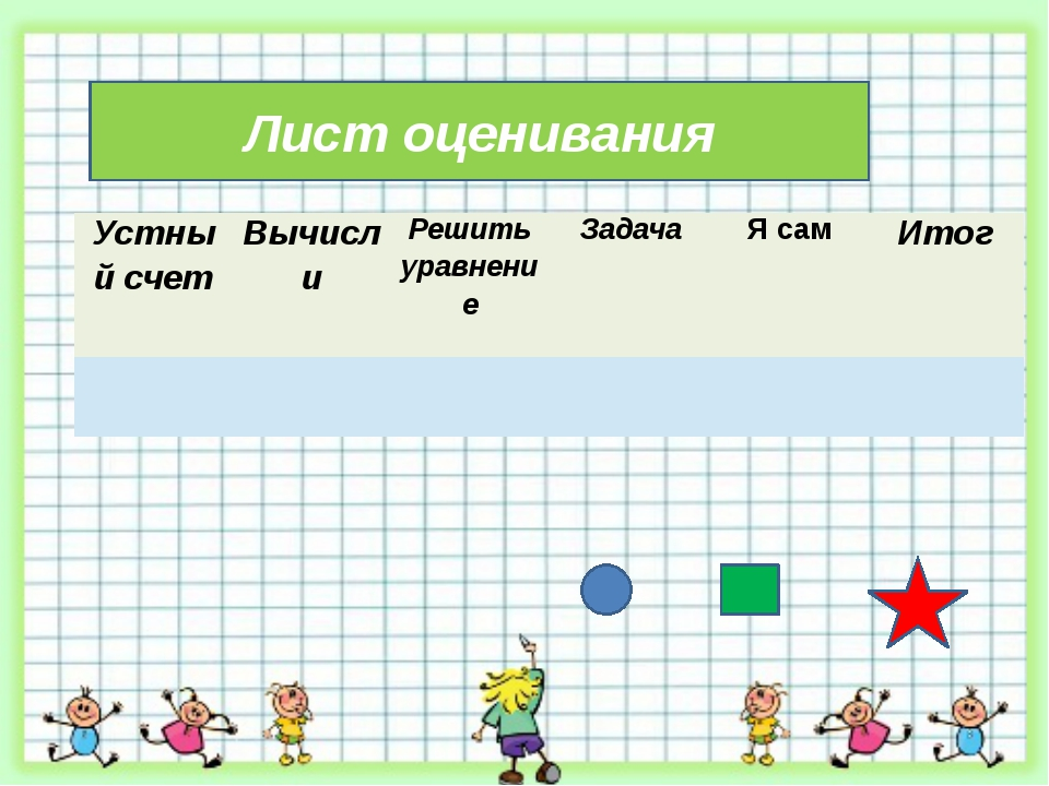 Лист оценивания Устный счет Вычисли Решить уравнение Задача Я сам Итог