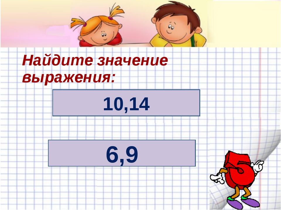 Найдите значение выражения: (4,8+3,4)-(5,2-3,9) 4,15+8,42-(5,85-3,42) 2,43 1...
