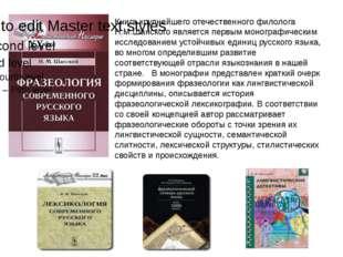 Книга крупнейшего отечественного филолога Н.М.Шанского является первым моногр