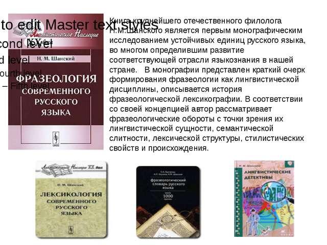 Книга крупнейшего отечественного филолога Н.М.Шанского является первым моногр...