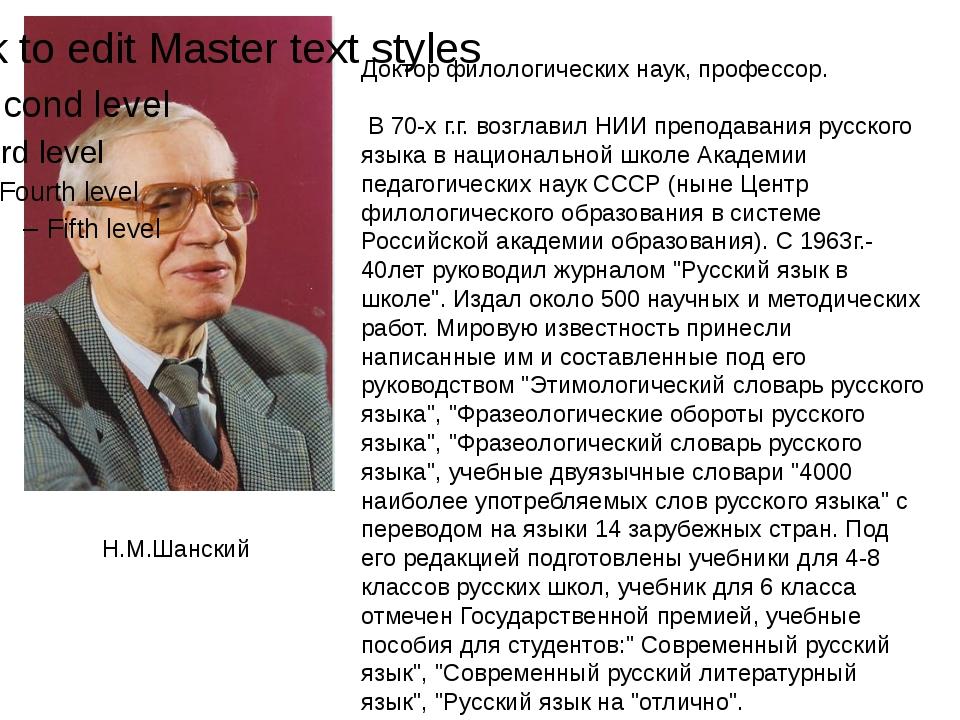 Доктор филологических наук, профессор. В 70-х г.г. возглавил НИИ преподавания...