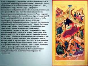 Мать - Богородицу, Деву Марию. Богомладенец изображен в струящемся свете на к