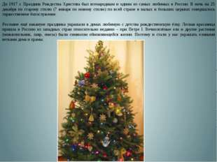 До 1917 г. Праздник Рождества Христова был всенародным и одним из самых любим