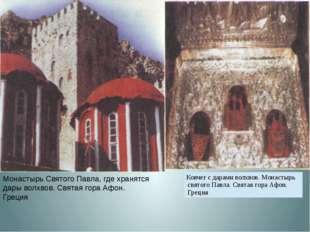 Монастырь Святого Павла, где хранятся дары волхвов. Святая гора Афон. Греция