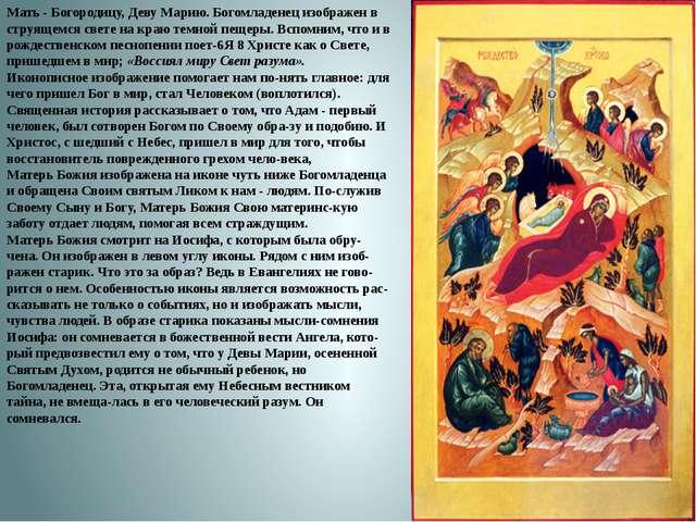 Мать - Богородицу, Деву Марию. Богомладенец изображен в струящемся свете на к...