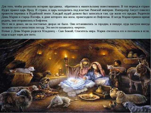 Для того, чтобы рассказать историю праздника, обратимся к евангельскому повес...