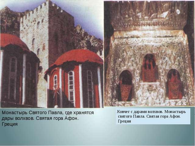 Монастырь Святого Павла, где хранятся дары волхвов. Святая гора Афон. Греция...