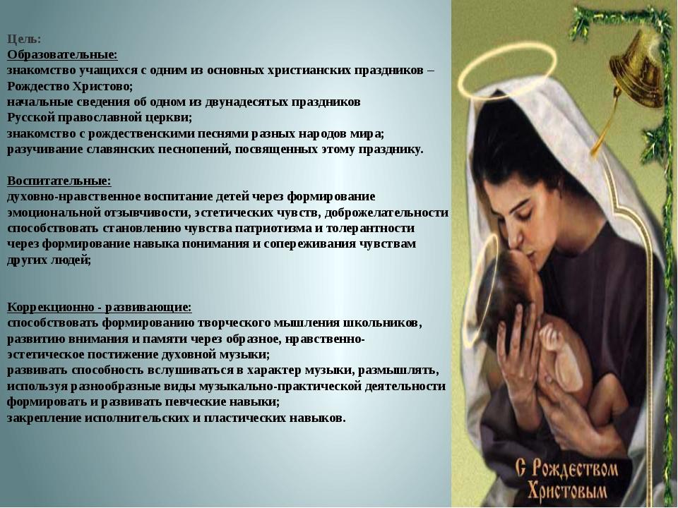 Цель: Образовательные: знакомство учащихся с одним из основных христианских...