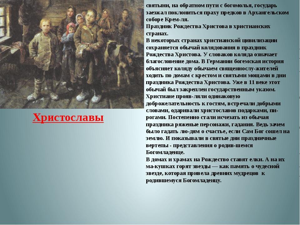 святыни, на обратном пути с богомолья, государь заезжал поклониться праху пре...
