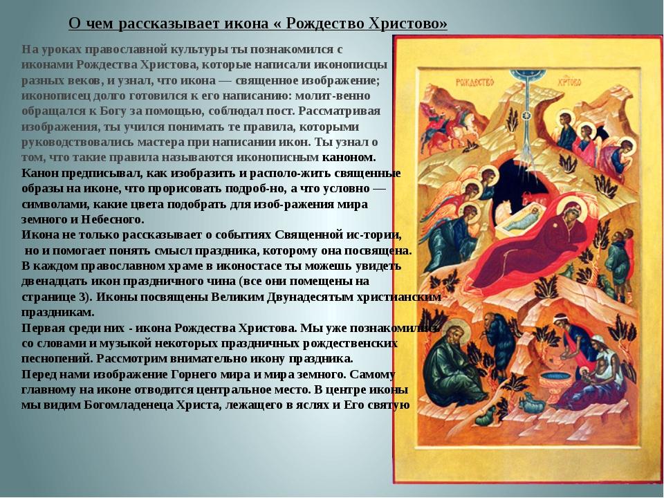 О чем рассказывает икона « Рождество Христово» На уроках православной культур...