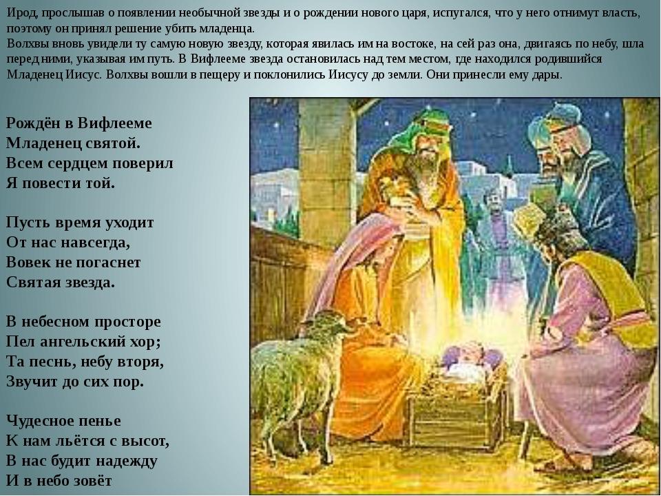 Ирод, прослышав о появлении необычной звезды и о рождении нового царя, испуга...