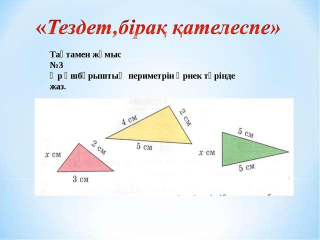 Тақтамен жұмыс №3 Әр үшбұрыштың периметрін өрнек түрінде жаз.