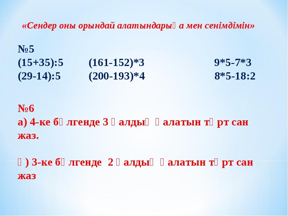 «Сендер оны орындай алатындарыңа мен сенімдімін» №5 (15+35):5 (161-152)*3 9*5...