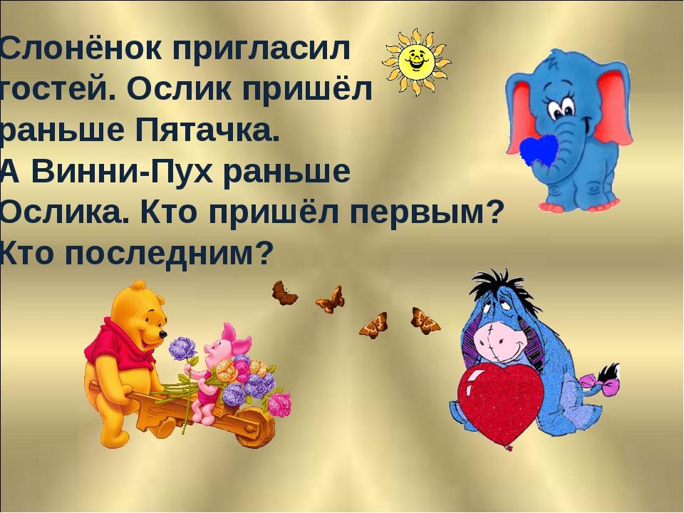 Слонёнок пригласил гостей. Ослик пришёл раньше Пятачка. А Винни-Пух раньше Ос...
