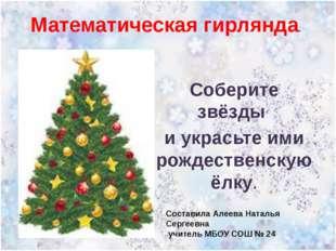 Соберите звёзды и украсьте ими рождественскую ёлку. Математическая гирлянда.