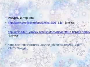Ресурсы интернета: http://www.coollady.ru/puc/3/elka-2/06_1.jp - ёлочка  ht