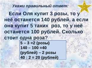 Укажи правильный ответ: Если Оля купит 3 розы, то у неё останется 140 рублей,
